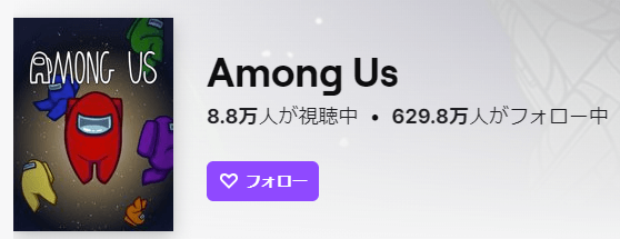 Among us Twitch2