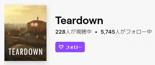 teardown twitchの評価