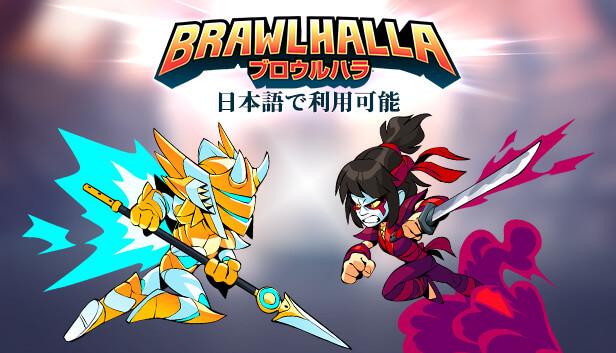 Brawlhallaってどんなゲーム?