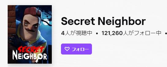 Secret Neighbor twitch