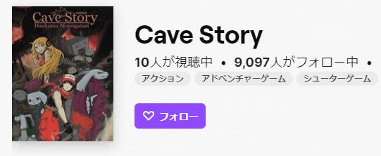 Cavestory twich