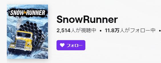 Snowrunner twitch評価