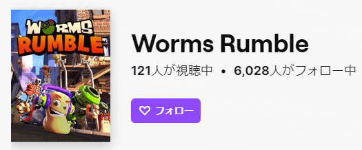 wormsrumble twitch