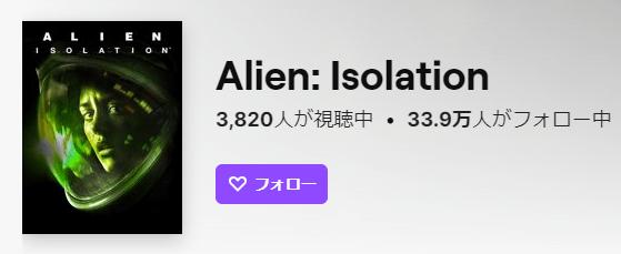 alien:isolation twitch評価