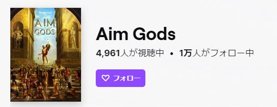 Aimgods Twitch