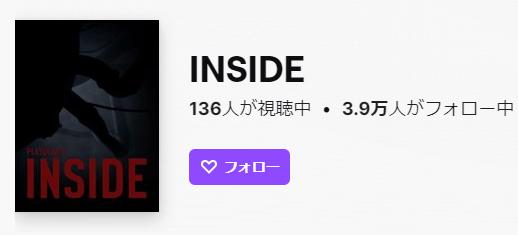 Inside twitch