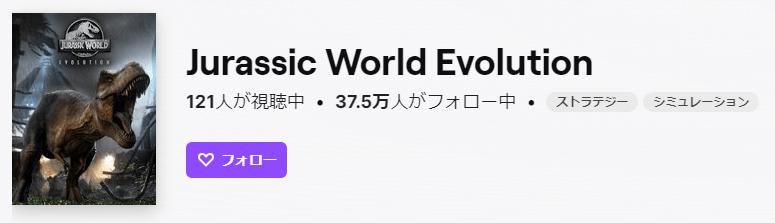 Jurassic World Evolution Twitch評判