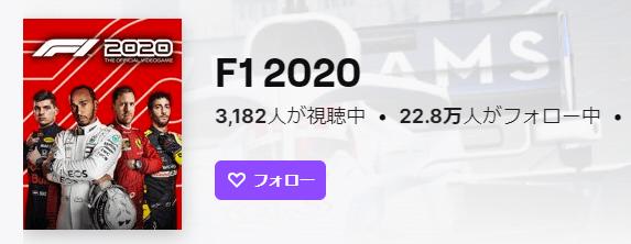 F1 2020 Twitch評価