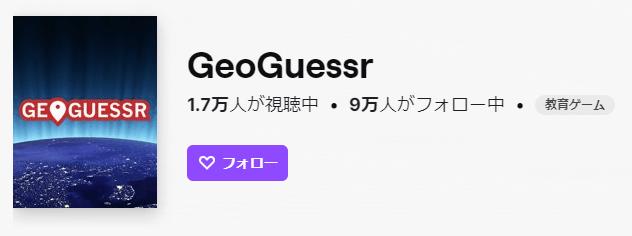 geoguessr Twitch