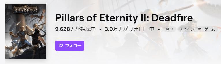 Pillars of Eternity II: Deadfire twitch