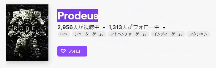 Prodeus Twitch評判