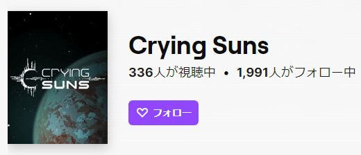 Crying Suns twitch評価