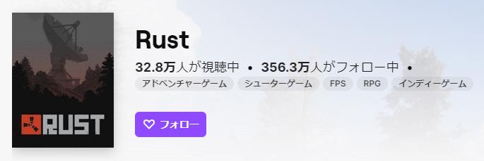 rust twitch
