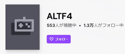 ALTF4 twitch