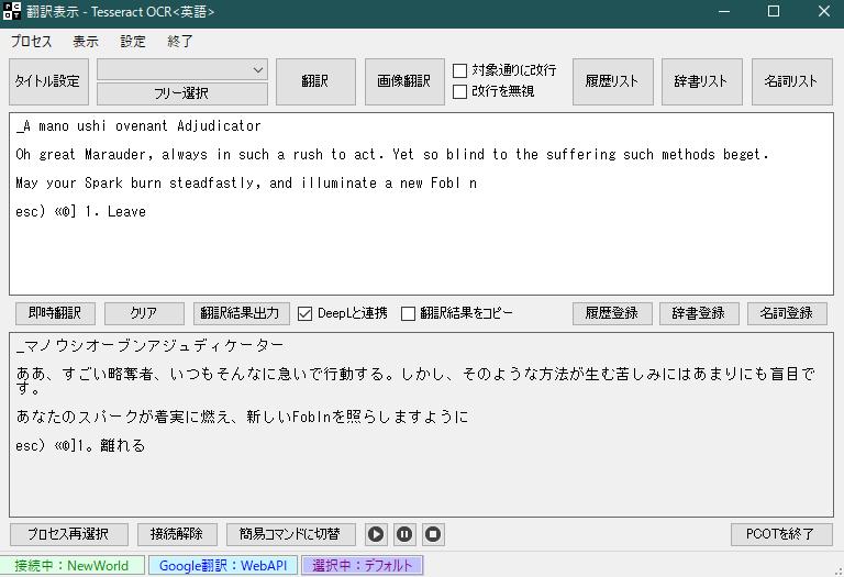 Newworld 日本語 PCOT