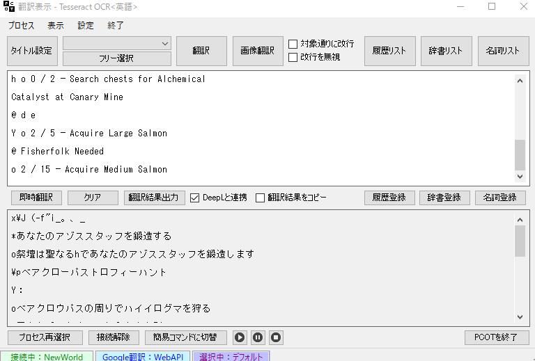 Newworld 日本語 PCOT 難しい場合2